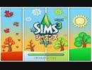 【Sims3実況】ぁゅのまったりSims3物語Ⅱ【シーズンズ導入】