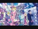 【小説PV】 囚人と紙飛行機―少女アポリア― 【囚人P@猫ロ眠】