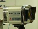 「放射性物質可視化」に関わる記者会見 超広角コンプトンカメラ『ASTROCAM 7000HS』