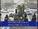 【新唐人】「中国式道路横断」の現実的な隠喩