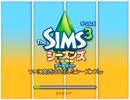 sims3 負け犬シムが全キャリアトップを目指す Part546