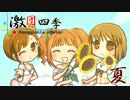 【激団四季】seasonable m@ster -summer-【11年PVP合作メドレー】