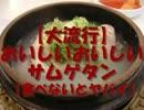 【大流行】おいしいおいしいサムゲタン【