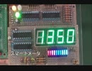 ◆電力を見える化!Smart Meter(スマート メーター)製作課題 【補足説明】
