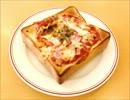 ピザトーストを食べる【咀嚼音】