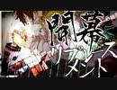 【GUMI】開幕-リプレースメント【オリジナルPV】