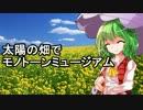 【東方卓遊戯】 太陽の畑でモノトーンミュージアム1-5