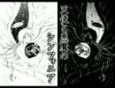 天使と悪魔のシンフォニア - Ceui