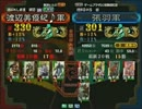 三国志大戦3 頂上対決 2012/11/18 渡