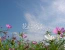 【合唱版】花は咲く