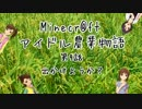 【Minecr@ft】アイドル農業物語 第9話【地下冒険!】