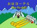 【初音ミク】 おはヨーデル (Oha-Yo-del!!) 【オリジナル曲】