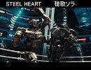 【穂歌ソラ & 波音リツ】 STEEL HEAR
