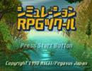 シミュレーションRPGツクール PS版 サンプルゲーム「ミンスター」part1