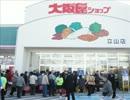 大阪屋ショップ 店内BGM