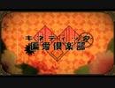 【歌ってみた】キネティック偏愛倶楽部【野宮】
