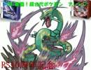 【RS10周年】ポケモンルビー・サファイア神アレンジメドレー【伝説+α】