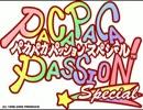 【パカパカパッション】ノンストップメドレー【高音質】