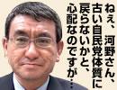 河野太郎氏・インタビュー「自民党の古い体制に戻るのではないですか?」