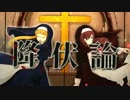 【GUMI】 降伏論 - しけもく 【オリジナルPV】 thumbnail