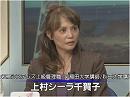 【上村シーラ千賀子】経済植民地化、もう一つの日本侵略計画[桜H24/11/22]