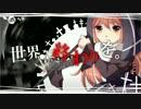 【波音リツ・キレ音源】GraveKeeper【オリ