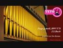 【第三回ボカクラ祭】バッハの小遁走曲 BWV578【テトさんsで】