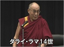 【完全版】ダライ・ラマ14世法王 特別講演[桜H24/11/23]