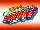 REBORN!【MAD】「カルマ」
