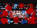 【12人合唱】カゲロウデイズ【+a】