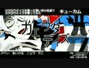 【28人(?)リレー】カゲロウデイズ【間奏あ