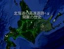 北海道の高速道路 開業の歴史