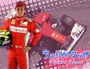 【F1】マッサ de きしめん