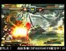 高田馬場ミカド GGXX AC+R 野試合動画41 さんま(OR)まとめその3