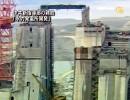 【新唐人】中共新指導部の鶏肋 「水力発電所開発」