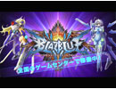 アーケード版「BLAZBLUE CHRONOPHANTASMA