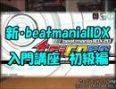 【弐寺講座】beatmaniaIIDX入門講座 初級