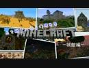 【Minecraft】自分勝手に作る幻想世界 1―2(中編)