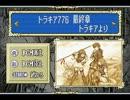 封印の剣でFEトラキア776!