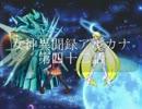 【MUGENストーリー】女神異聞録アルカナ 第四十二話