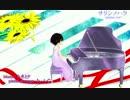 【ニコカラ】 サリシノハラ-piano.ver- 【うぃんぐ】