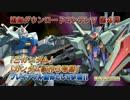 機動戦士ガンダム EXTREME VS. 第4弾新DLC紹介映像