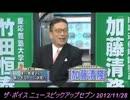 【H24.11.28 加藤清隆 ザ・ボイス そこまで言うか!】