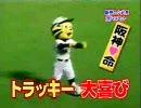 トラッキーVS横浜・佐伯