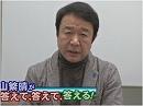 【青山繁晴】福島原発の「今」と「この先