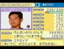 ポケットモンスター(意味深)ファイア田所・リーフ遠野