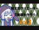 紙芝居クリエーターで動画を作ろう!Vol.3