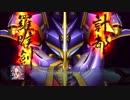 第2次スーパーロボット大戦OG 計都羅睺剣・五黄殺 (2/2)
