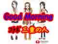 【CUL×GUMI×ラピス】Good Morning ボカロヴァージョン【アニメON!×三重の人】