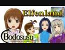 【ボドスス】エルフィンランド 第一話